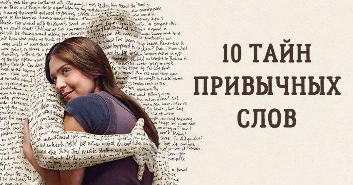 10привычных слов, вкоторых скрыта загадка