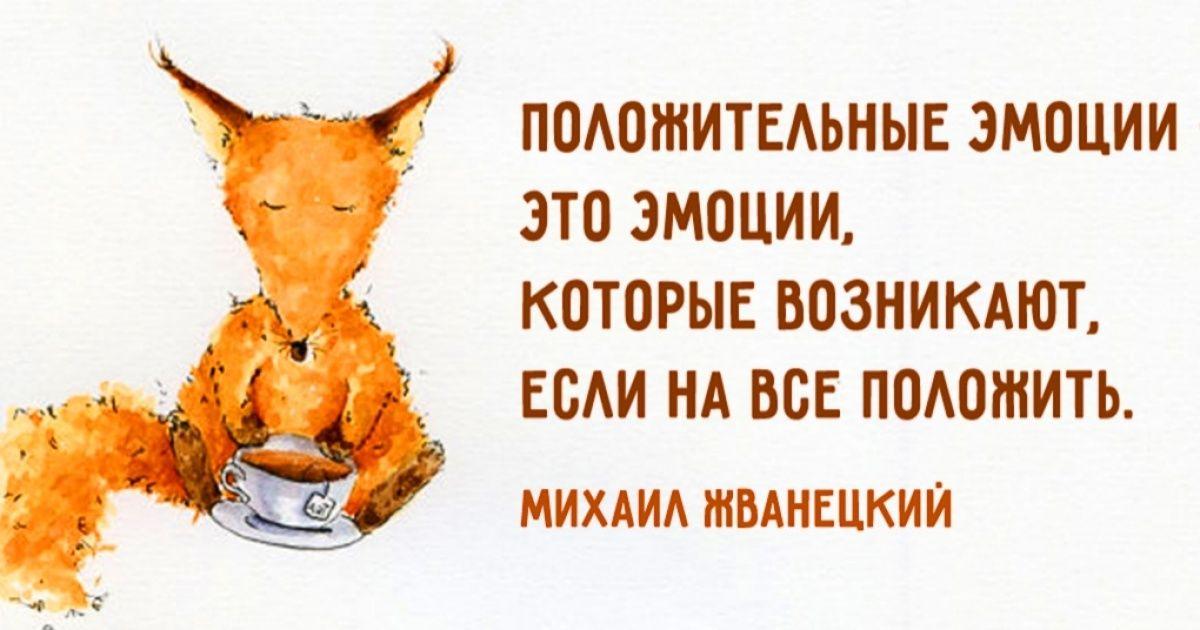 20советов втрудную минуту отМихаила Жванецкого