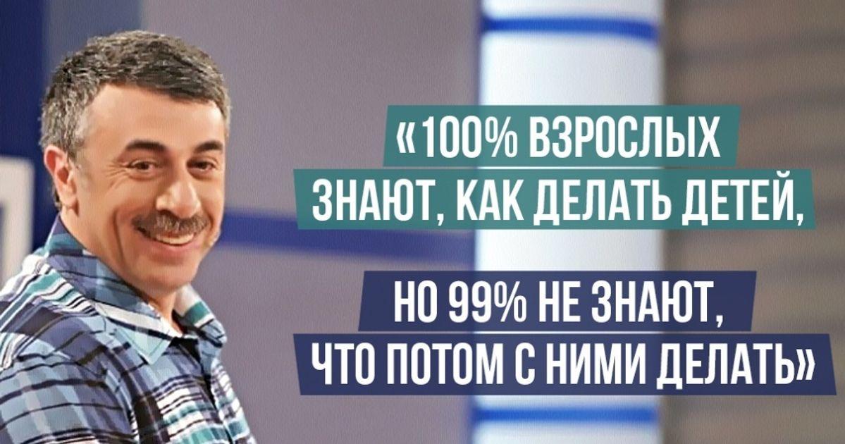 15гениальных цитат доктора Комаровского