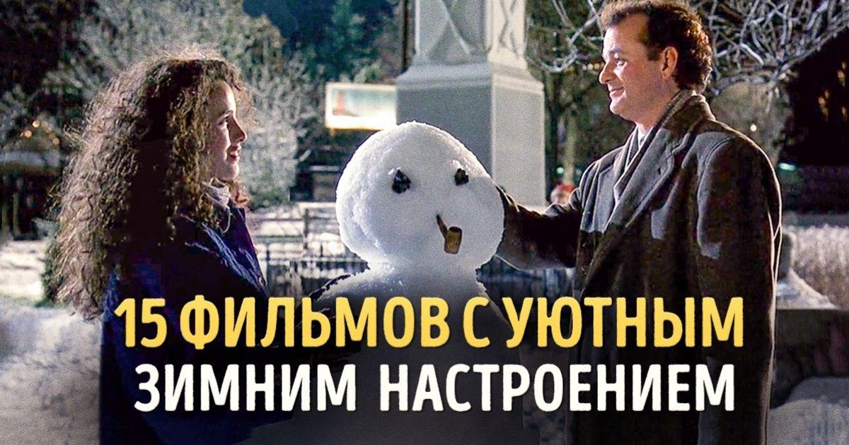 15фильмов суютным зимним настроением