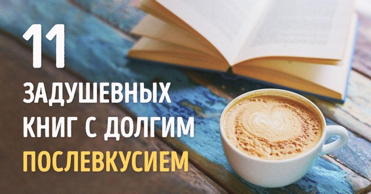 11 задушевных книг с долгим послевкусием