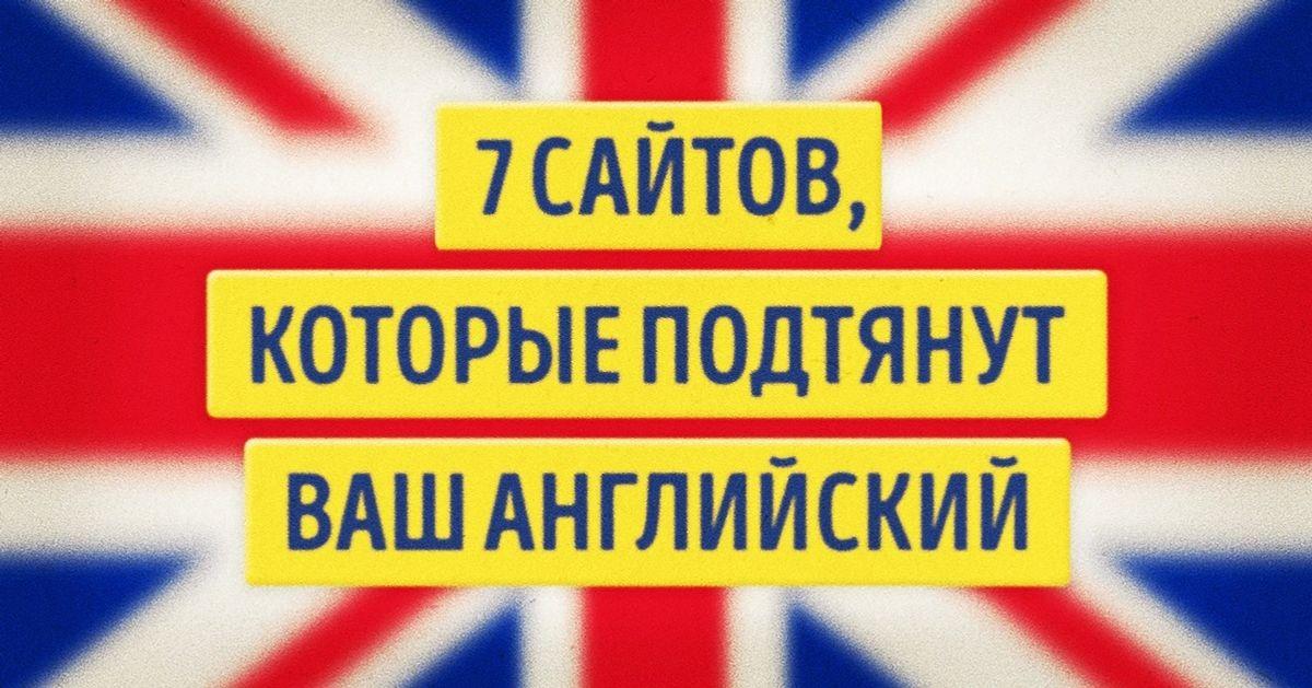 7сайтов, которые подтянут ваш английский