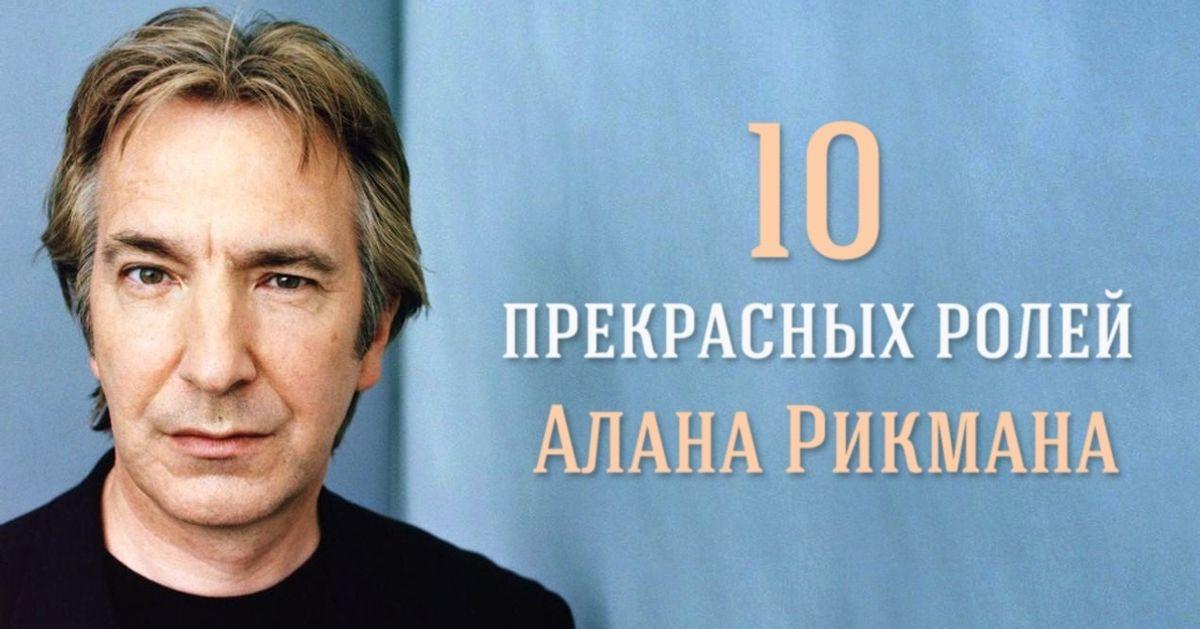 10прекрасных ролей Алана Рикмана
