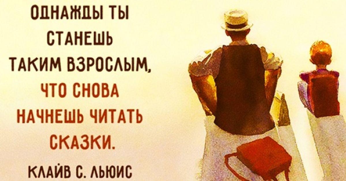 20глубоких цитат отсоздателя Нарнии Клайва С. Льюиса