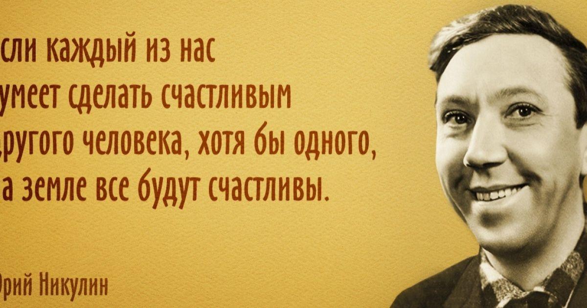 15цитат Юрия Никулина, после которых хочется жить