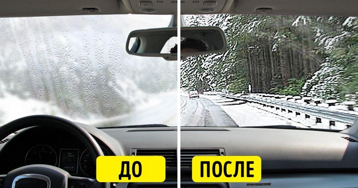 Как сделать так, чтобы окна вмашине незапотевали