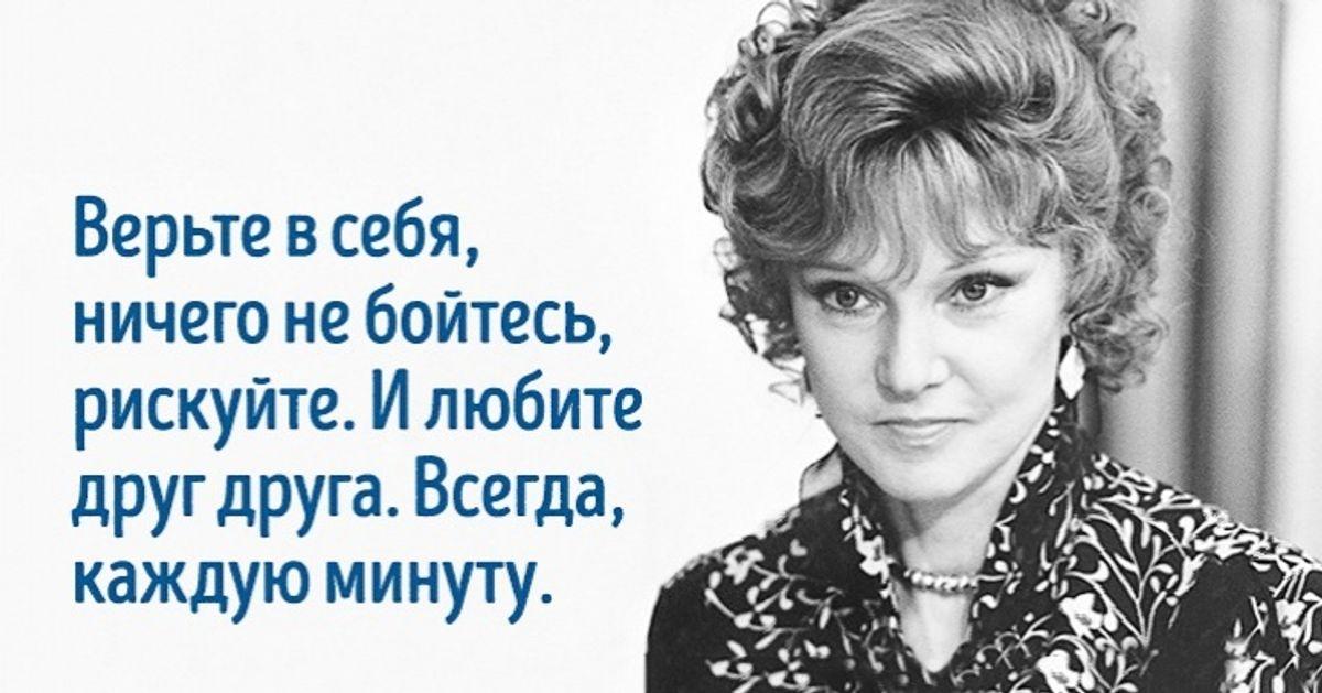 15цитат легендарной Людмилы Гурченко
