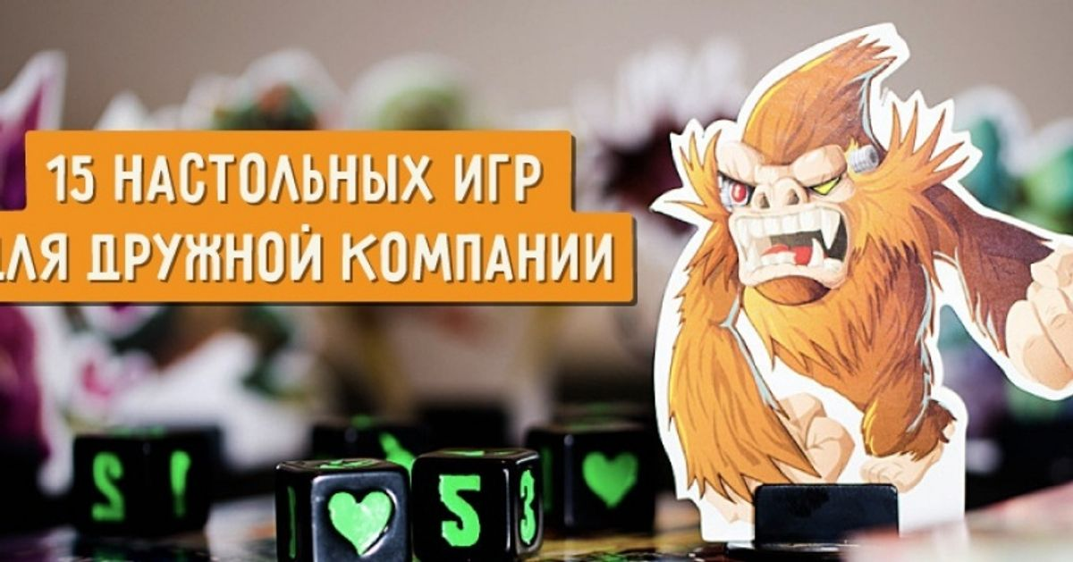 15настольных игр для дружной компании