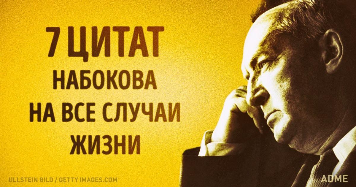 7цитат Владимира Набокова навсе случаи жизни