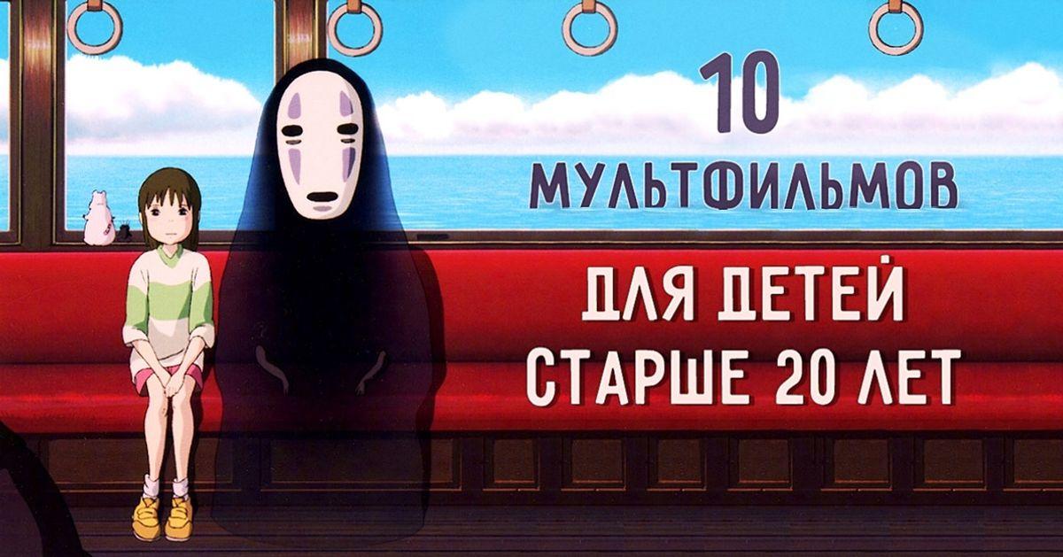 10мультфильмов для детей старше 20лет