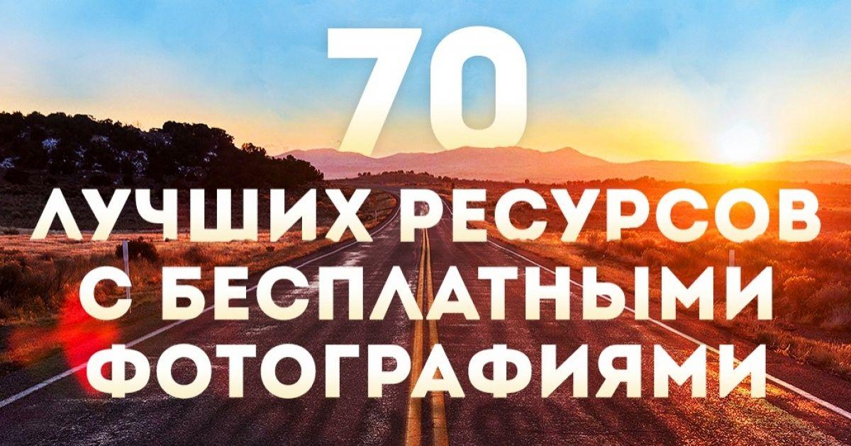 70лучших ресурсов сбесплатными фотографиями