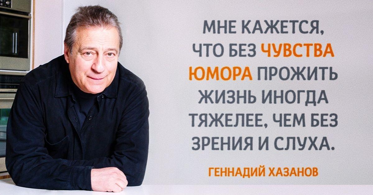 15цитат Геннадия Хазанова, которые задевают заживое