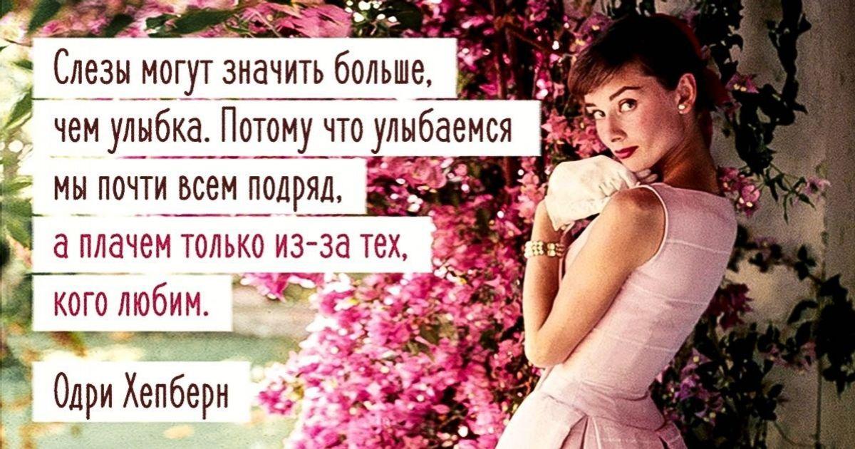 20цитат несравненной Одри Хепберн