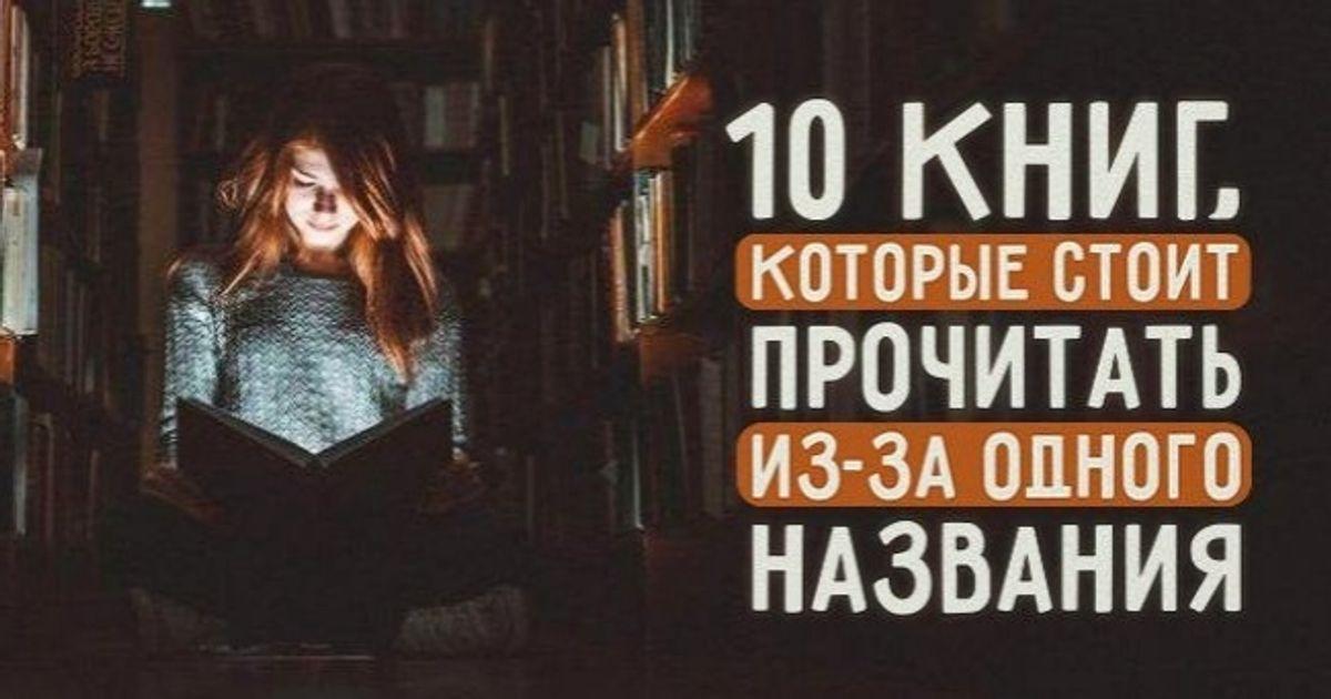 10книг, которые стоит прочитать из-за одного названия