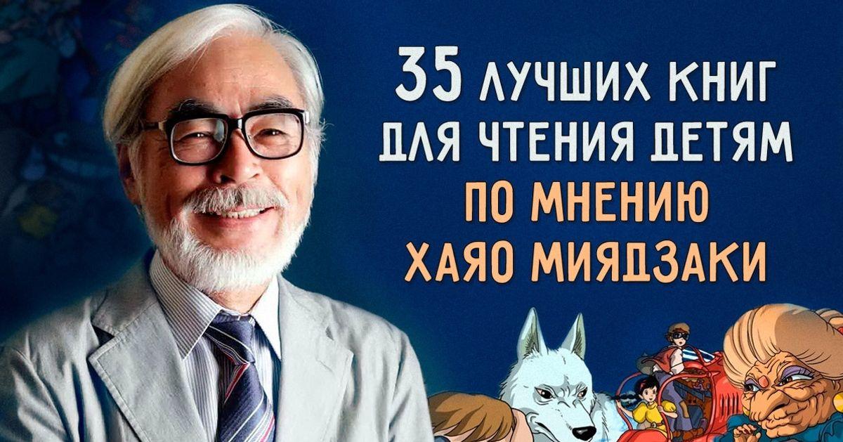 35лучших книг для чтения детям помнению Хаяо Миядзаки