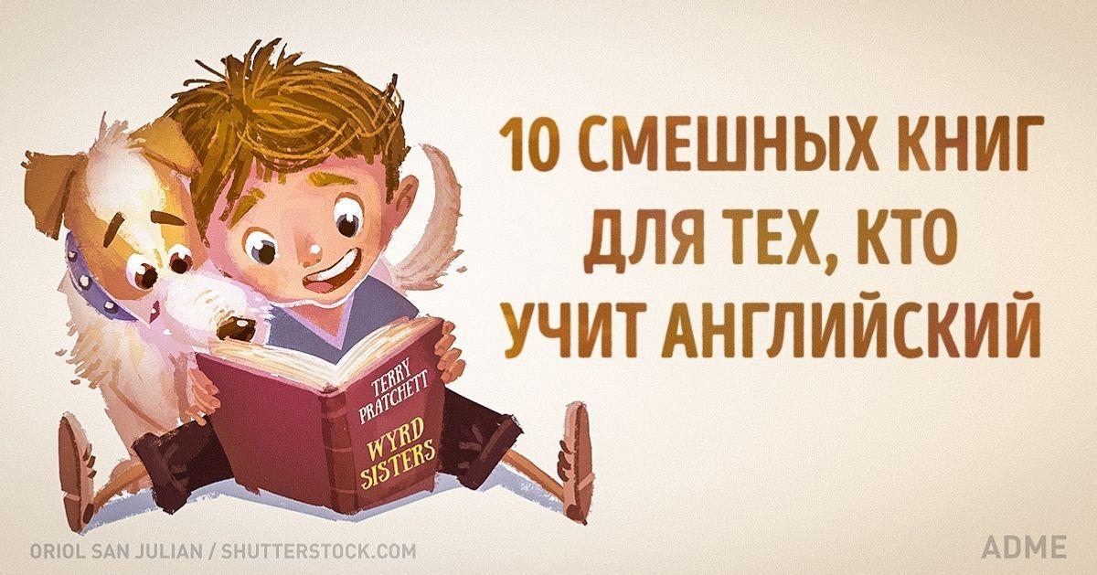 10невозможно смешных книг для тех, кто учит английский
