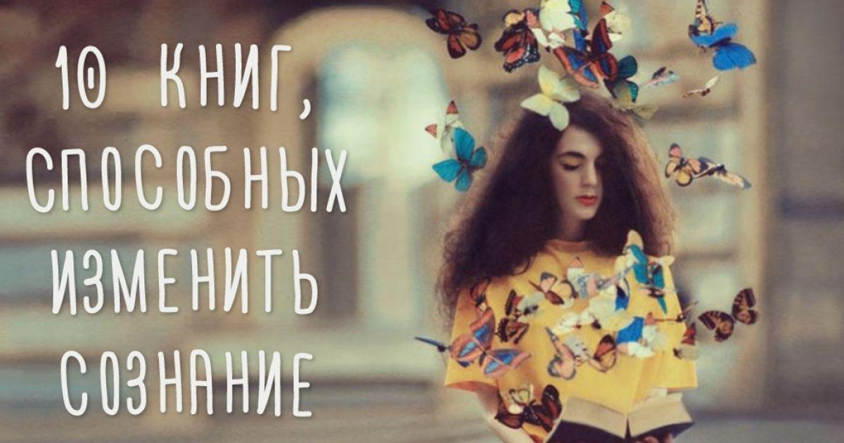 10необычных книг, способных изменить сознание