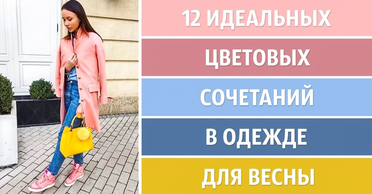 12идеальных цветовых сочетаний водежде для весны