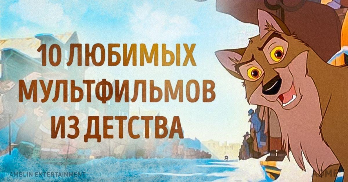 10мультфильмов издетства, которые стоит пересмотреть вместе сребенком