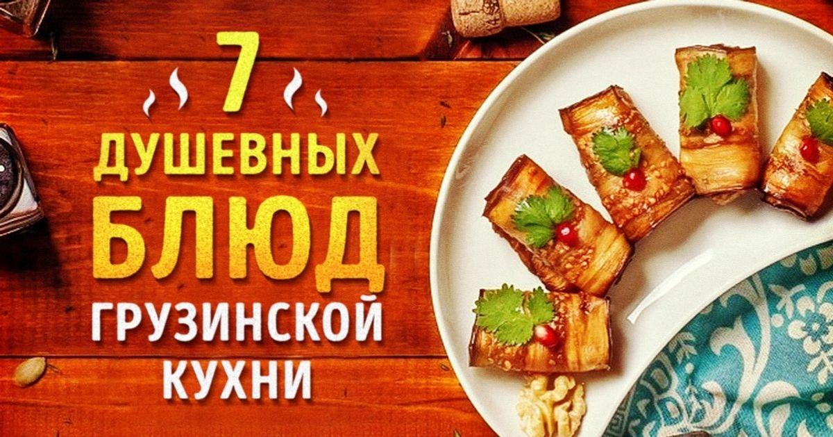 7душевных блюд грузинской кухни