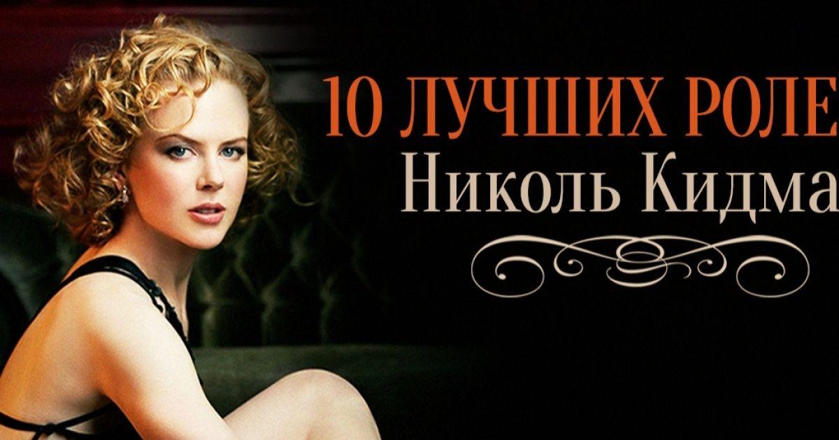 10лучших ролей неподражаемой Николь Кидман