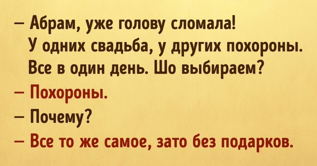 Одесского сарказма пост