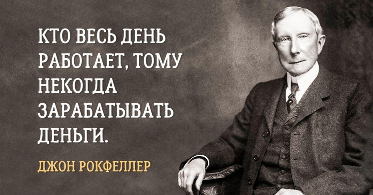 17правил жизни знаменитого Джона Рокфеллера