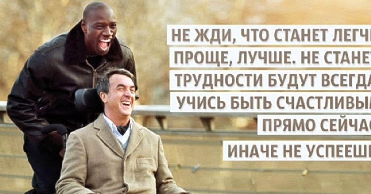 20оптимистичных цитат изфильма «1+1»
