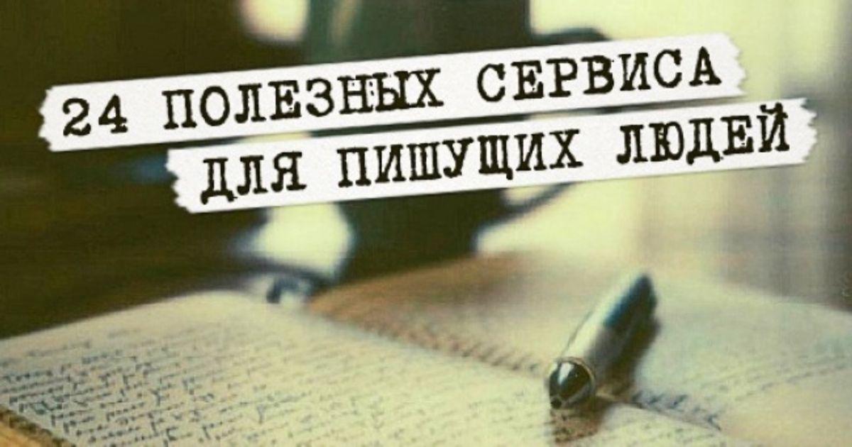 24полезных сервиса для пишущих людей