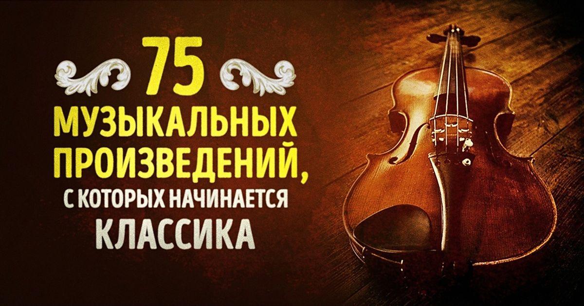 75музыкальных произведений, скоторых нужно начинать слушать классику