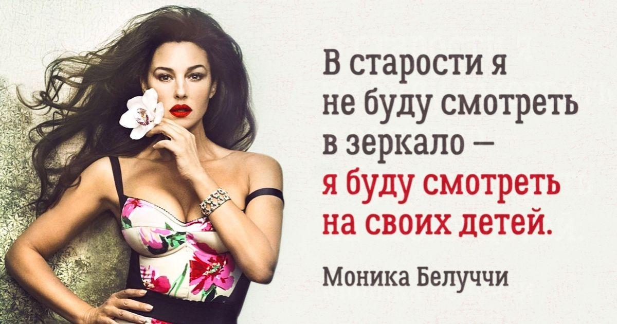 15цитат восхитительной Моники Беллуччи