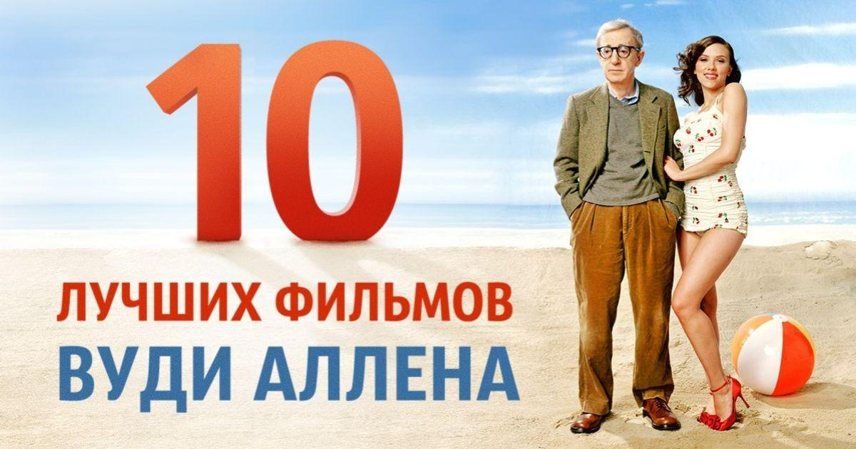 10лучших фильмов Вуди Аллена