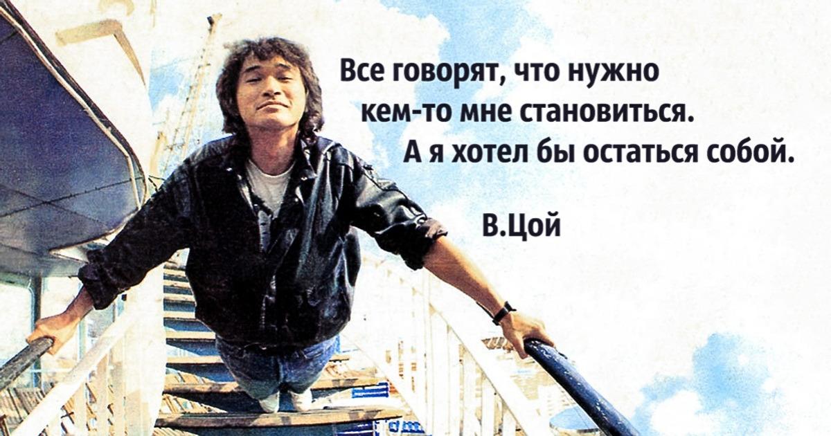 20сильных цитат Виктора Цоя