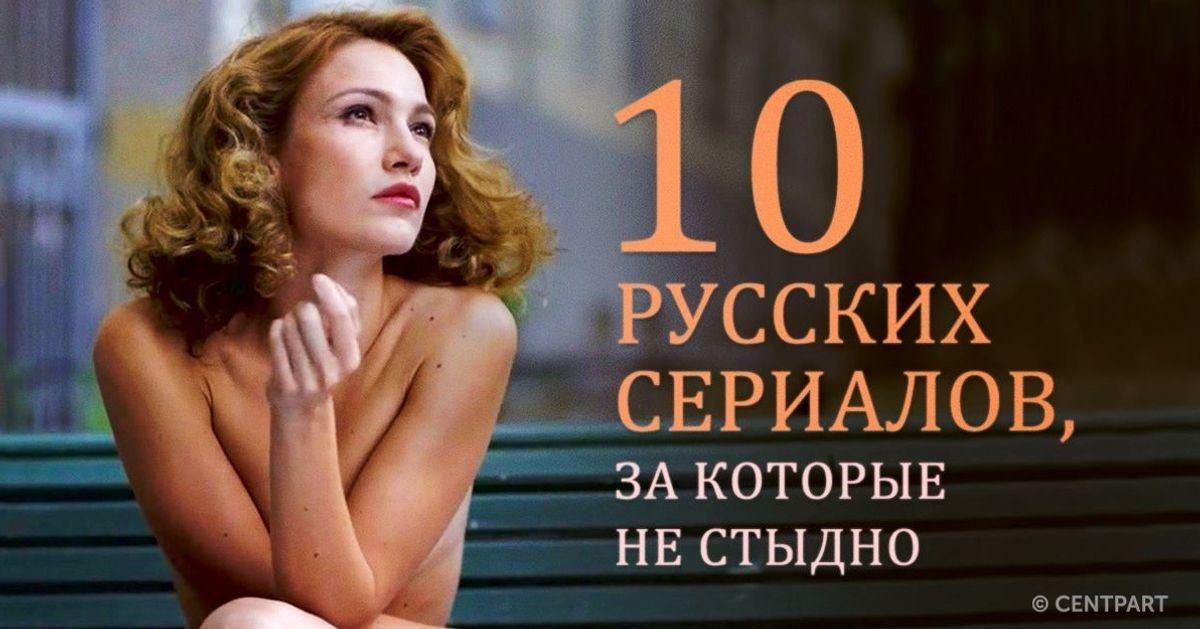 10русских сериалов, закоторые нестыдно