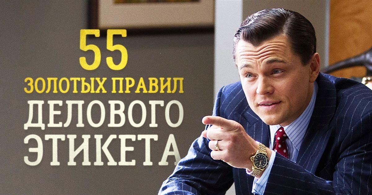 55золотых правил делового этикета