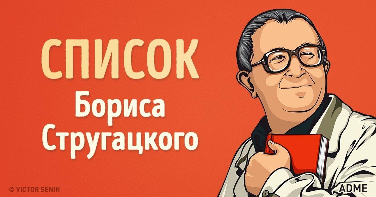 Список Бориса Стругацкого: книги, которые можно перечитывать бесконечно