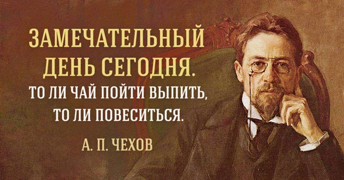 12советов втрудную минуту отАнтона Павловича Чехова