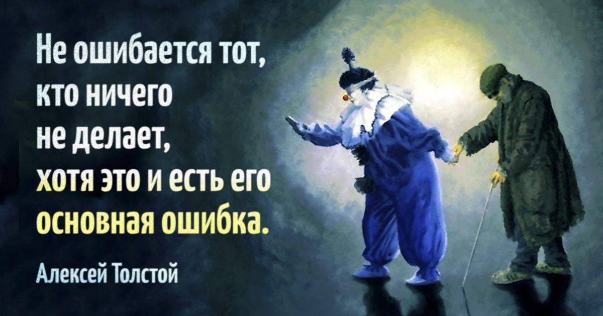 20цитат Алексея Толстого онас