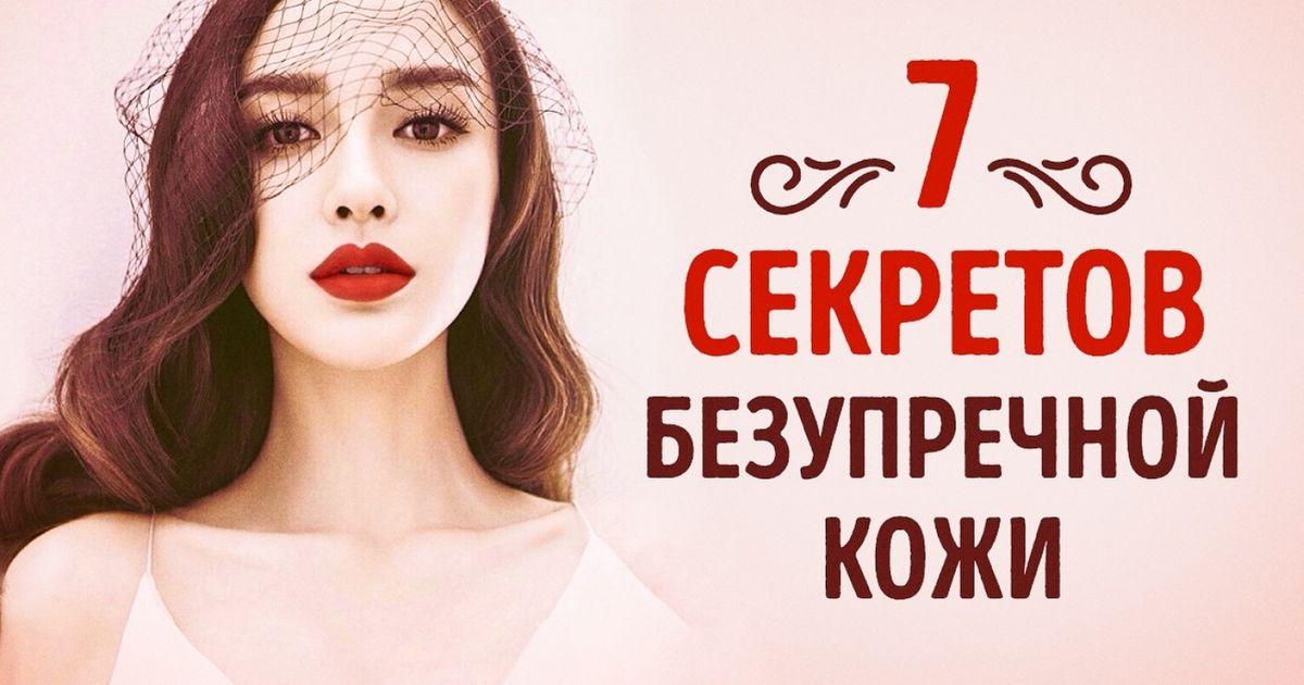 7секретов безупречной кожи азиатских красавиц