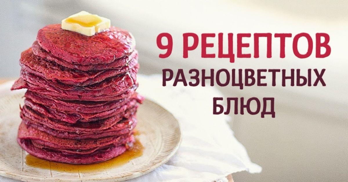 9разноцветных блюд, которые приведут домашних ввосторг