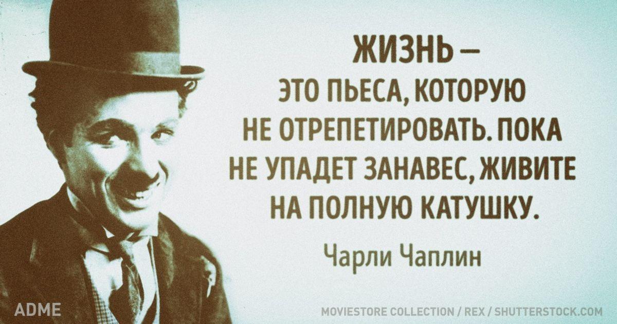 15метких цитат непревзойденного комика всех времен Чарли Чаплина