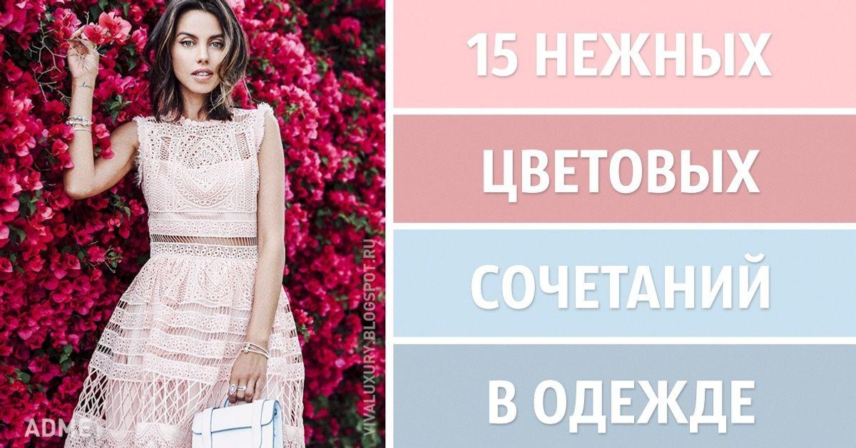 15нежных цветовых сочетаний водежде для этой весны