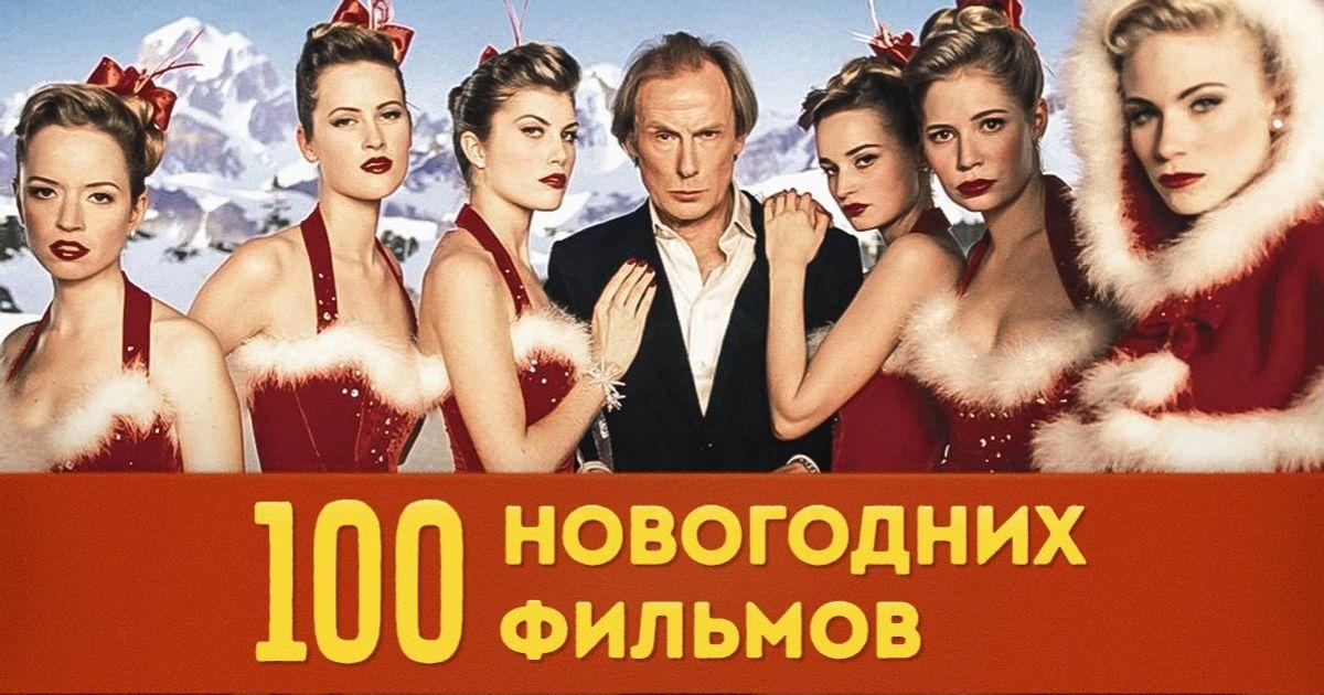 100 великолепных новогодних фильмов