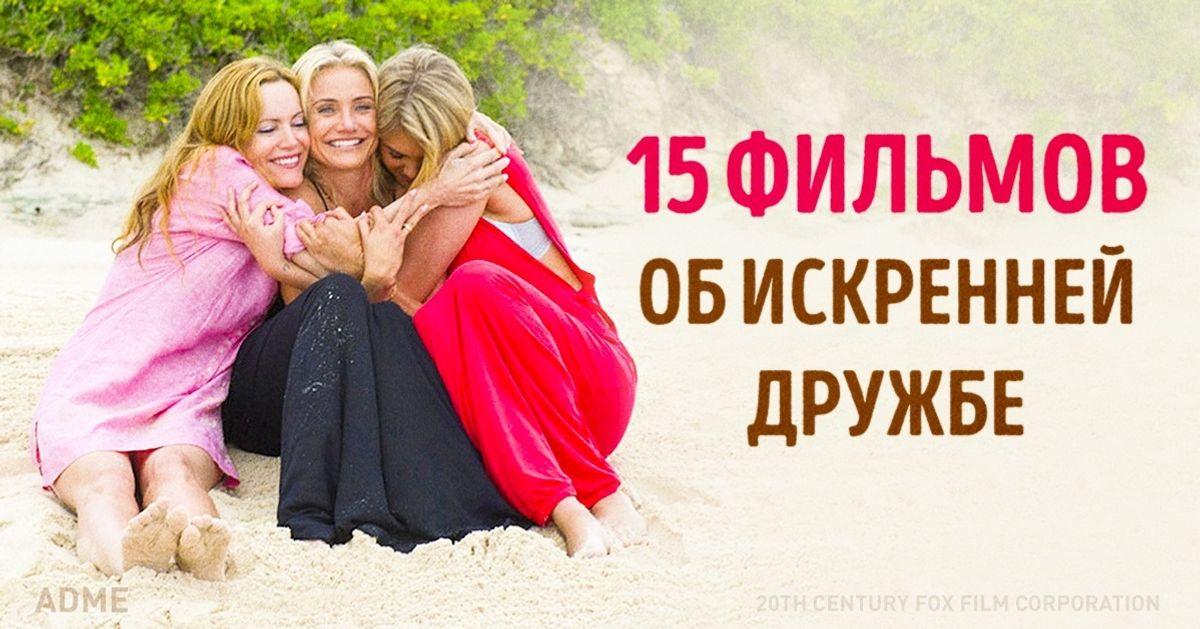 15фильмов онастоящей дружбе