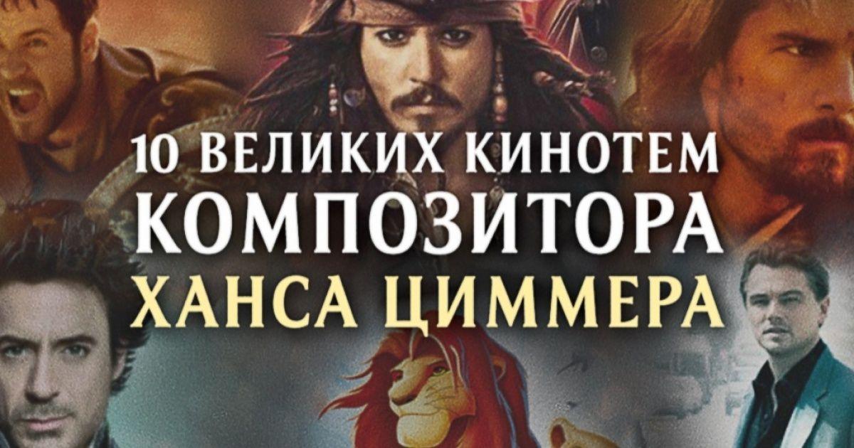10великих кинотем композитора Ханса Циммера