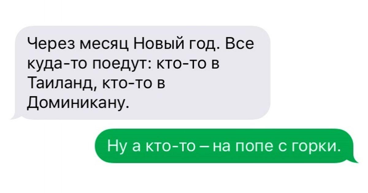 12 СМС о том, что не в деньгах счастье