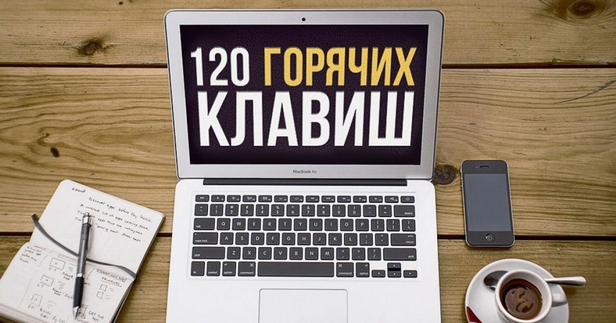 120 горячих клавиш