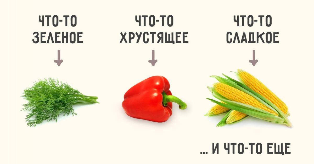 Секрет идеального салата