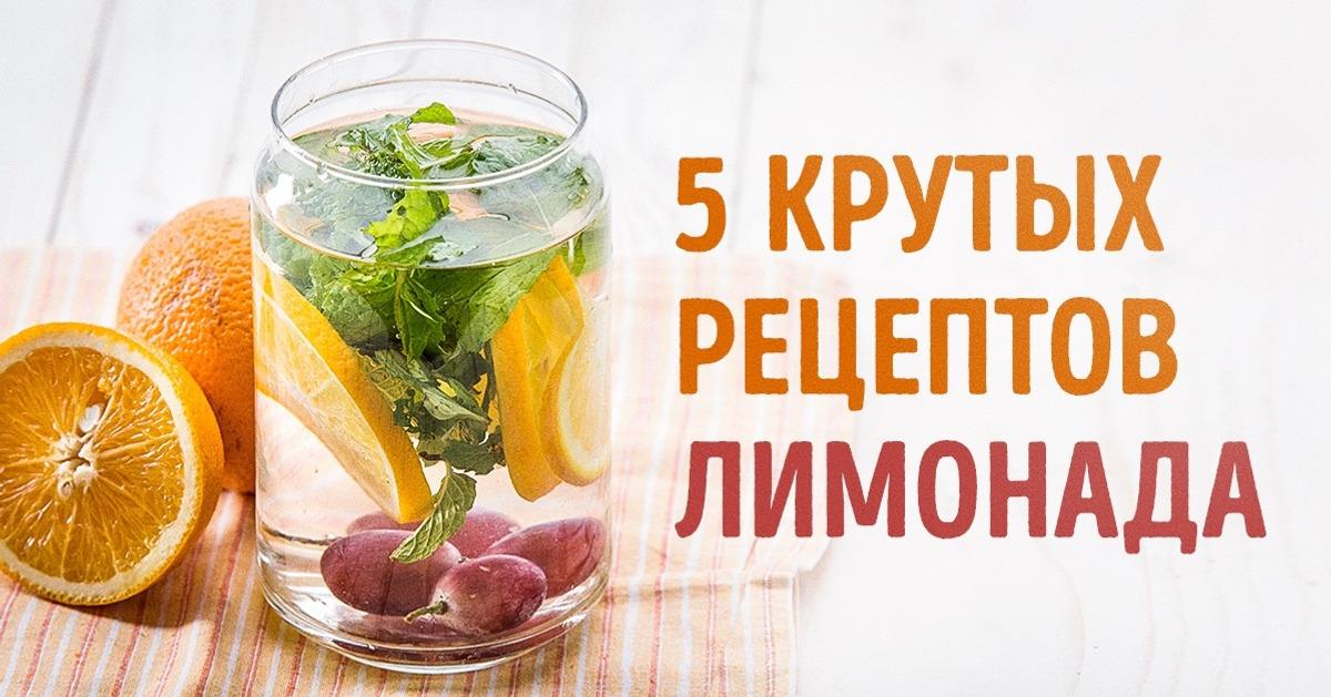 5рецептов лимонада для жарких летних дней