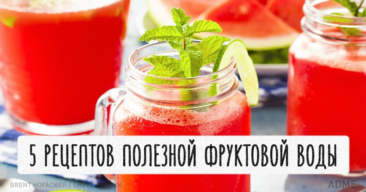 5рецептов полезной фруктовой воды